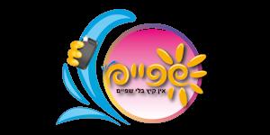 לוגו שפיים